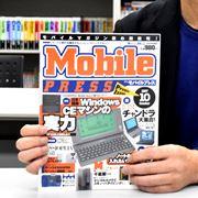 「乾電池特集で60ページ? やろう!」PDAファンの愛読書「MobilePRESS」のマニアな裏側