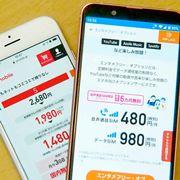 格安SIMで人気のサブブランド「ワイモバイル」や「UQ mobile」にも弱点はある?