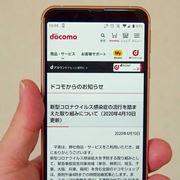 ユーザーの支援に乗り出す大手キャリアや格安SIMの新型コロナ対応策まとめ