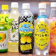 人気再燃中の「レモン系飲料」を飲み比べ! スッキリするのは? お酒に合うのは?