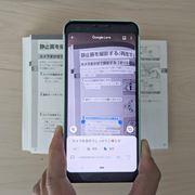 【動画】知らないと損してる!?  アプリ「Googleレンズ」の便利な使い方
