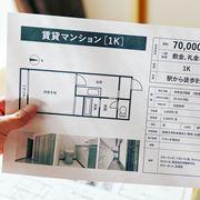 退去時の原状回復、どこまでが義務? 賃貸住宅を借りる・住む人が知っておきたい契約のルール