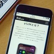「iPhone SE」(第2世代)でIIJmioと楽天モバイルのeSIMを試す