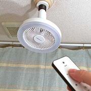 ライトとサーキュレーターが一体化! 熱気のこもるトイレや脱衣所が涼しくなる♪