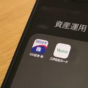 「SBI証券×三井住友カード」クレカ決済で投信積立! ポイント還元も