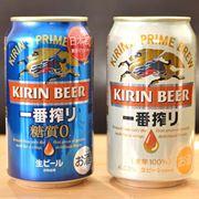 日本初の糖質ゼロの缶ビール! 「キリン一番搾り 糖質ゼロ」を本家と飲み比べてみた