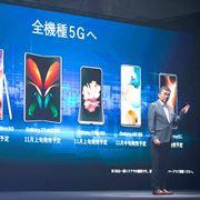 全機種が5G対応! auが2020年秋冬のスマートフォン6機種を発表