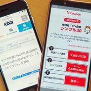 毎月20GBの大容量! ワイモバイルとUQ mobileの新プランは何が違う?