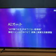 自動で画質&音質調整! アイリスオーヤマの「AIオート」4K液晶テレビ