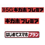 NTTドコモが1,000円値下げした5Gプランを来年4月から実施