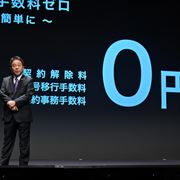NTTドコモがMNP手数料を撤廃。ソフトバンクもブランド乗り換え手数料を廃止