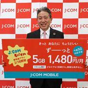 「J:COM MOBILE」が新料金を発表。繰り越し付き5GBプランが月額1,480円!