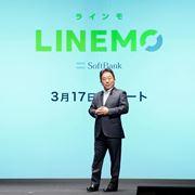 月間20GBで2,480円! ソフトバンクの新ブランド「LINEMO」は3月17日開始