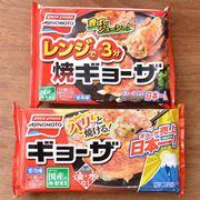 日本一の「味の素ギョーザ」に「電子レンジ版」がついに登場! 両者の違いを徹底レビュー