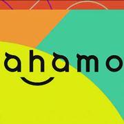 ドコモの新料金プラン「ahamo」が、税込2,970円に値下げ! 対応端末とさらなる詳細も公表