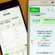 mineoの新料金プラン「マイピタ」は旧料金プランから乗り換えるべき?