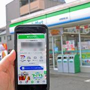 ファミリーマートが「ファミペイ」で少額ローン機能など金融サービス導入へ!