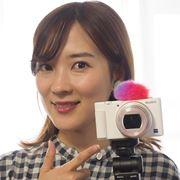 Vlog撮りたければコレ! 動画撮影に振り切ったソニー「VLOGCAM ZV-1」が最強