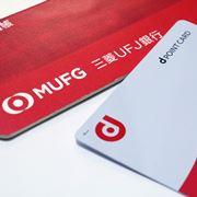 ドコモと三菱UFJ銀行が業務提携。dポイントが貯まる新デジタル口座を提供へ