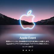 新型iPhoneに期待。アップルが9月15日に発表会を開催へ