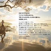 オリンパスブランドから「OM SYSTEM」へ、OMデジタルソリューションズが新ブランド発表