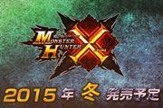 新作「モンスターハンタークロス」が2015年冬に3DSで登場!