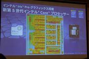 インテルが「Iris Proグラフィックス6200」搭載の第5世代Coreの実力を披露