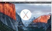 アップルが「OS X El Capitan」のプレリリース版を公開! 新しい日本語入力方式が便利すぎる