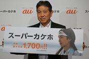 月額1,700円で他社より安い! auから新料金プラン「スーパーカケホ」が登場