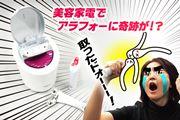 【長期レビュー】アラフォー女救済計画 第2回 美容家電をガチで2か月間使った結果