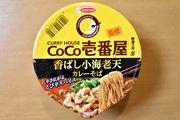 ココイチのカレーを再現! ご飯を投入したくなる「CoCo壱番屋監修 小海老天カレーそば」