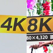 今さら聞けない?「4K」「8K」の基礎知識! 今すぐ4K映像を楽しむための最新情報も