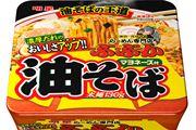 """""""こってり濃厚だれ""""とマヨネーズが太麺に絡む「明星 ぶぶか 油そば」が4/4発売"""