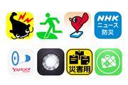 備えて安心! 災害時に役立つアプリ10選 −9月1日は防災の日−