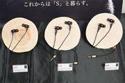 JVC、木の振動板を使った日本製のカナルイヤホン「WOOD inner」を10月に発売!