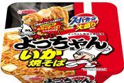 イカとイカがコラボ! 「よっちゃんイカ」の「イカ焼きそば」はいかが? 10/17発売