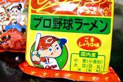 25年ぶり日本シリーズ進出! 広島の「プロ野球ラーメン」って、どんな味じゃろう?