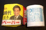 トイレットペーパーで学ぶ経済!? 「森永卓郎の年収崩壊時代」