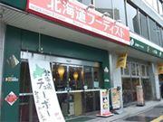 """北海道""""ご飯&お酒の友""""ランキング - 1位は意外な魚"""