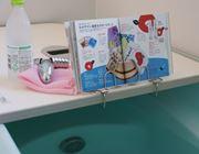 お風呂の中でも、「読書の秋」を満喫したい