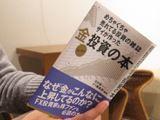 『金』持ちになるために、ぜひ読みたい「金投資」の本