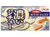 ホワイトチョコとクリームシチューの、初めての組み合わせ