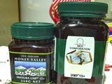 ニュージーランド原産の蜂蜜の王様、「マヌカハニー」!