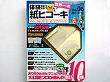 滞空時間世界一の紙ヒコーキがすぐに作れる「紙ヒコーキ本」