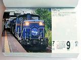 毎日違う鉄道車両が1年間楽しめる! 365日めくりカレンダー