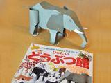 紙工作ってこんなに楽しい! 動物22種が作れるクラフトブック