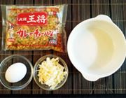 大阪王将の冷凍食品でチーズカレードリアを作ってみた