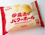 解凍も発酵もしないのに膨らむ不思議な冷凍パン