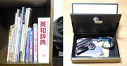 見えているから見つからない。英和辞書型の小型金庫