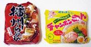 西日本でしか買えない「イトメン」の袋麺が最強においしい!